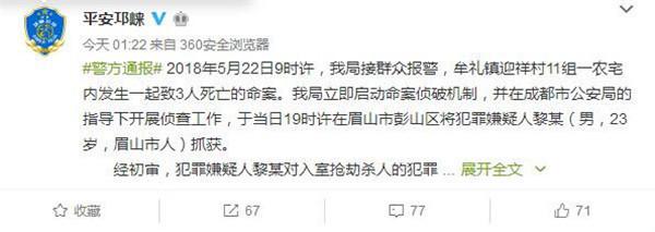 资讯生活成都邛崃发生命案致3死入室抢劫杀人犯已被抓获