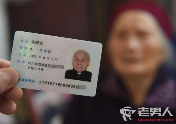 资讯生活成都长寿老人的养生秘籍117岁的朱郑氏将迎来六世同堂